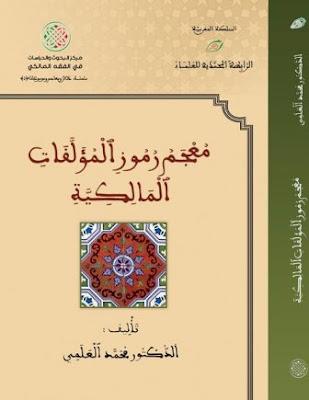 معجم رموز المؤلفات المالكية pdf محمد العلمي