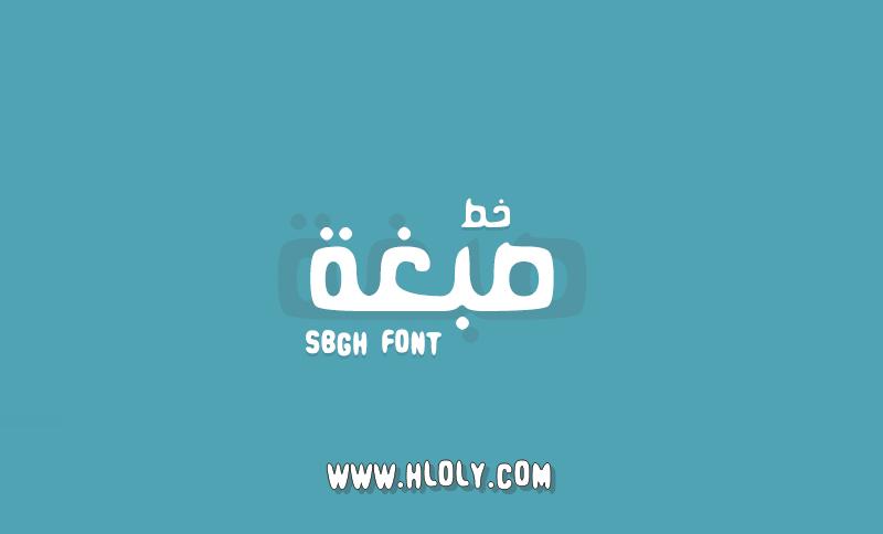 خط صبغة Font Sbgh