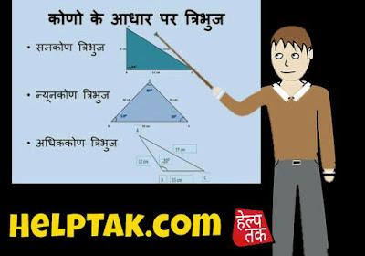 त्रिभुज किसे कहते है ? त्रिभुज के प्रकार, विशेषताएं, क्षेत्रफल और परिमाप
