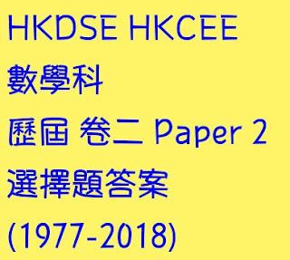 HKDSE HKCEE 數學科歷屆所有卷二選擇題答案 (1977-2018)