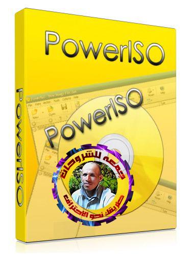 برنامج الاسطوانات الوهمية بور أيزو | PowerISO 7.3 Multilingual