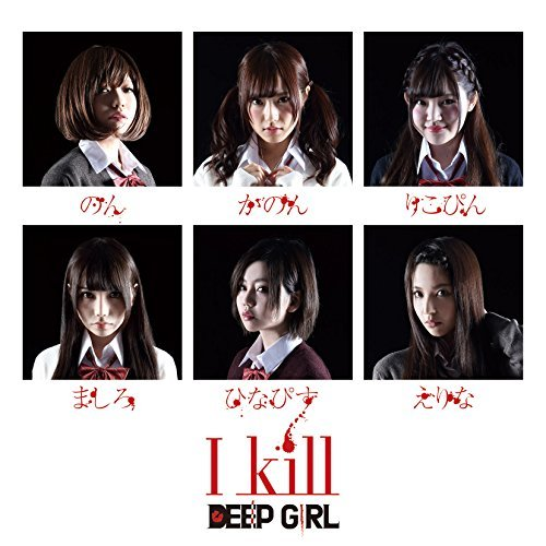 [Single] DEEP GIRL – I kill (2016.02.17/MP3/RAR)