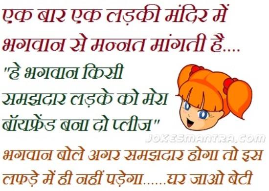 Bhgwan GF BF Jokes Images in Hindi