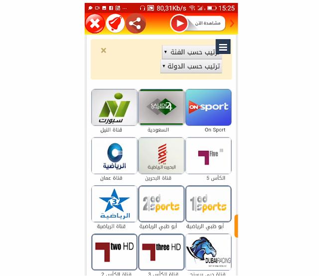 تطبيق جديد ورائع لمشاهدة القنوات بمختلف انواعها على هاتفك chahid alan