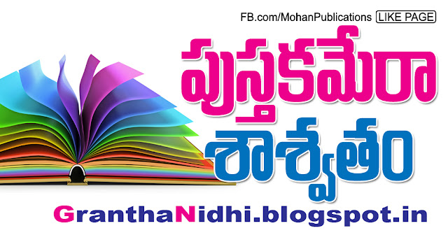 పుస్తకమేరా శాశ్వతం! Books library book publishers uses of library library uses and importance importance of library in education bhakthi pustakalu bhakti pustakalu bhakthipustakalu bhaktipustakalu