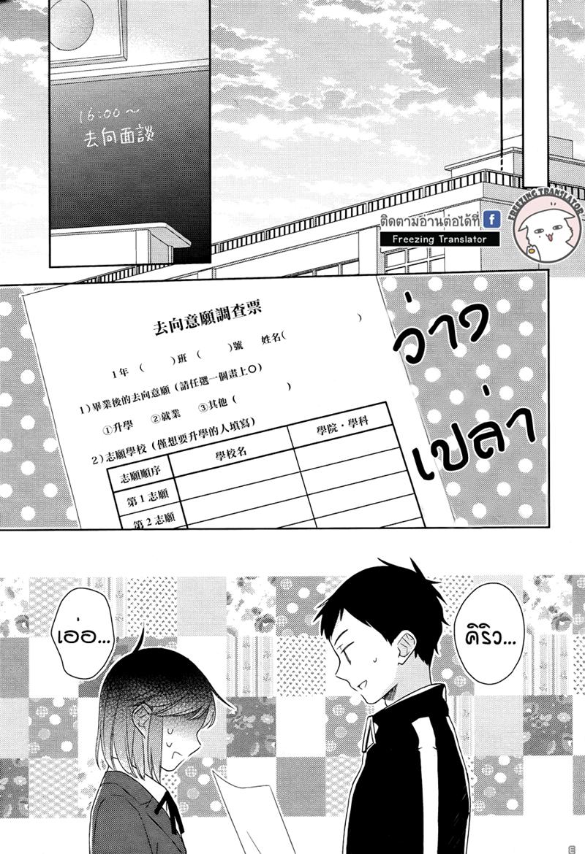 Futsutsuka na Oyako de wa Arimasu ga 18-18