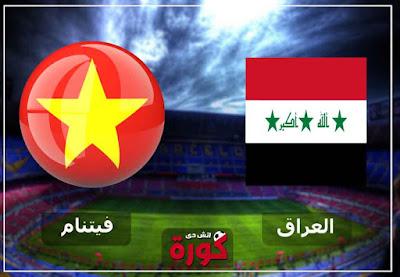 مشاهدة مباراة العراق وفيتنام بث مباشر اليوم
