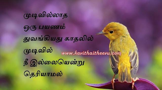 Tamil kathal ninaivugal soga kavithaigal 2016, kathal pirivu soga kavithaigal, love memories poem images download, latest 2016 kathal ninaivugal kaneer kavithai, kathal ninaivugal feeling poems