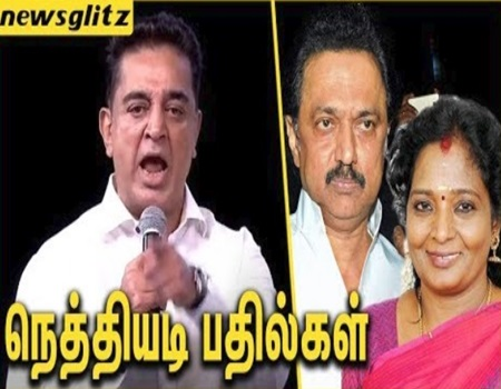 Kamal Hassan Question & Answer At Launch of Makkal Needhi Maiam