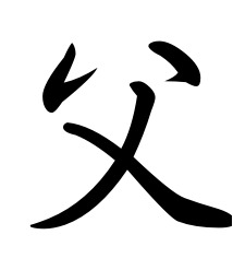Japanese Kanji Family Symbols For Tattoos Japanese Symbol For