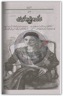 Ban k dua tu mujh ko mila novel by Bushra Maha online reading