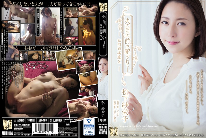 ADN-100-Fucked-In-Front-Of-Her-Husband_www.watchjav.download