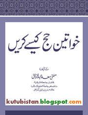 Khawateen Hajj Kese Kare Pdf by Mufti Saad Abdur Razzaq Download