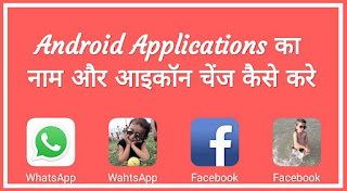 Android Applications Ka Name And Icon Change Kaise Kare