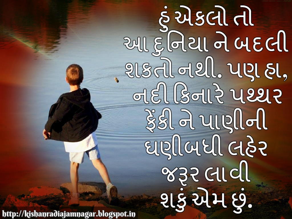 Love Quotes For Him In Gujarati : Gujarati Quotes On About Me-Kishan Radia - Gujarati SuvicharGujarati ...