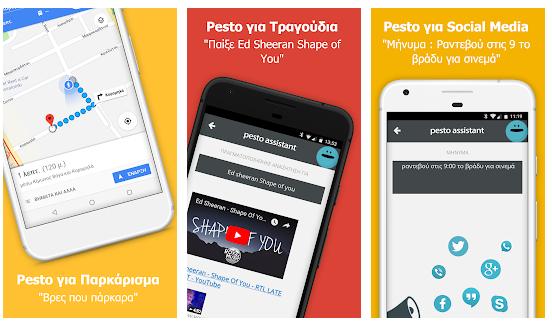 Pesto - Ο ψηφιακός βοηθός που καταλαβαίνει και μιλάει ελληνικά!