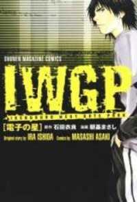 IWGP - Denshi no Hoshi
