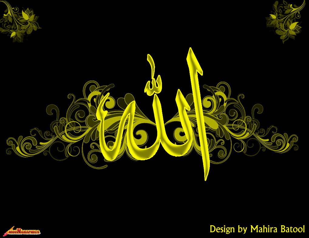 Horoscope Hd Wallpapers Inna Lillahi Wa In Allah E Rajioon In Arabic