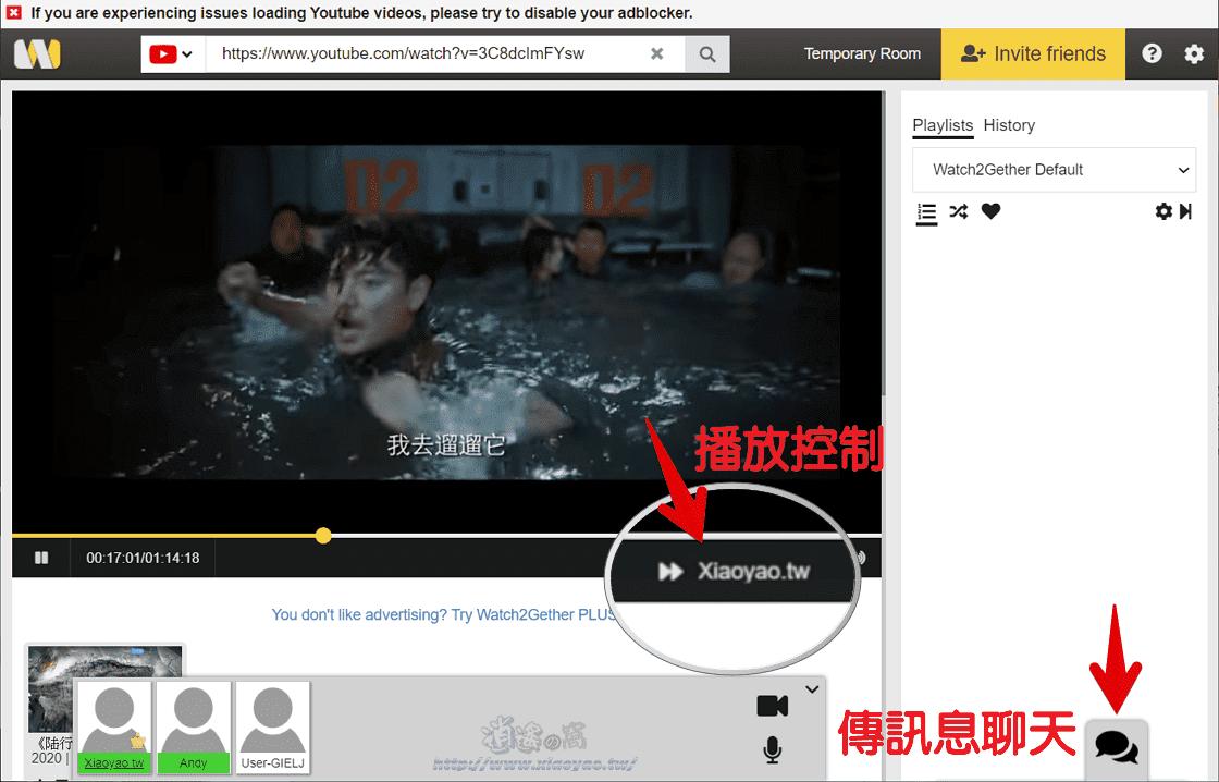 Watch2Gether 與朋友線上同步觀看YT影片