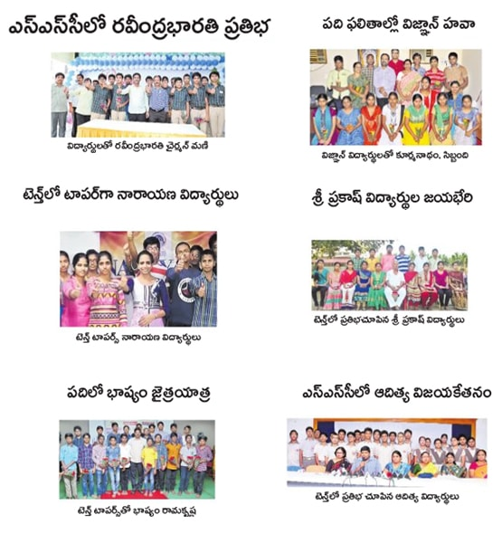 AP 10th Toppers Photos School wise :