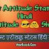 Attitude Status in Hindi 2 Line, Attitude in Hindi