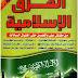 الفرق الإسلامية من مقتل علي والحسين حتى اغتيال السادات pdf
