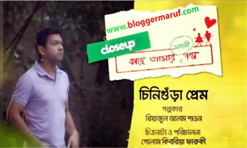 Manbona - Chinigura Prem Natok Title Track Full Mp3 Song