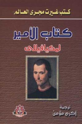 تحميل كتاب الأمير pdf لـ مكيافيللي