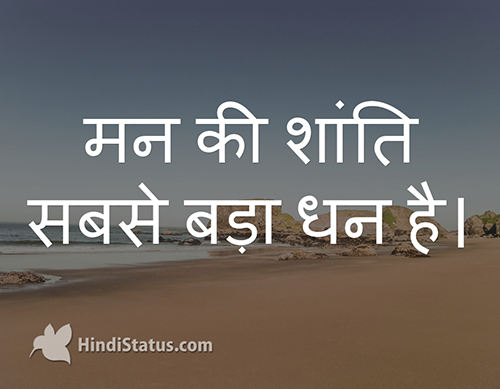 Peace of Mind is the Greatest Wealth - HindiStatus
