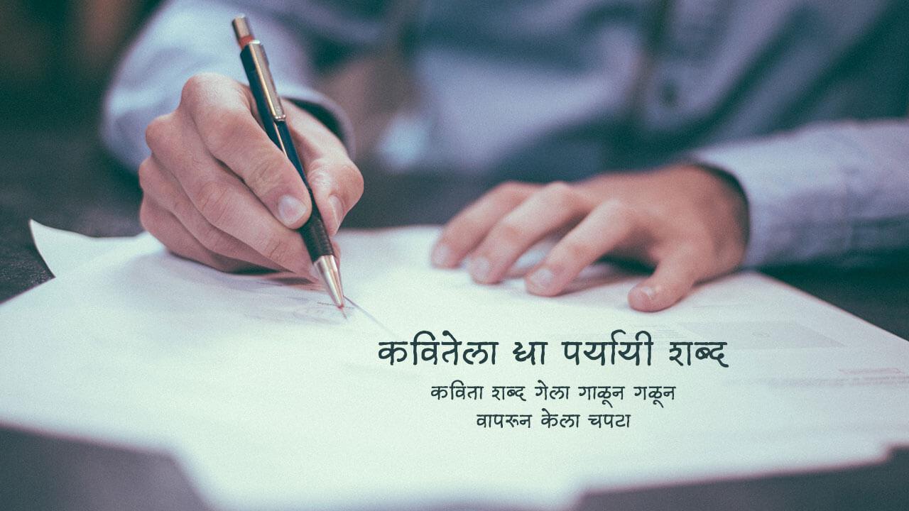 कवितेला द्या पर्यायी शब्द - मराठी कविता | Kavitela Dya Paryayi Shabda - Marathi Kavita