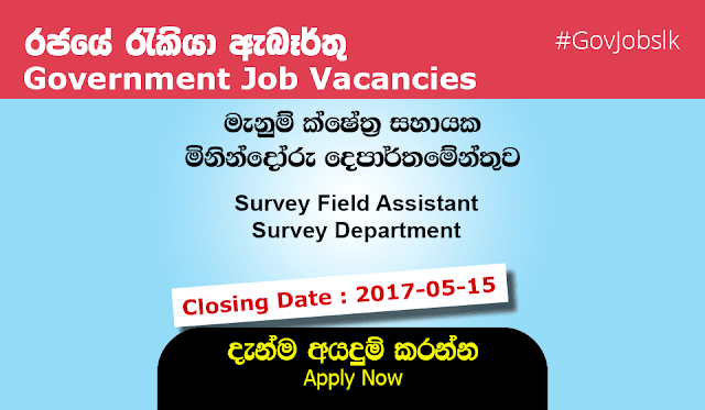 Sri Lankan Government Job Vacancies at Survey Department for Survey Field Assistant