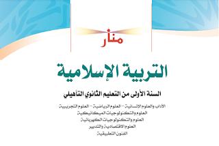 تحميل منار التربية الإسلامية للسنة الأولى بكالوريا مقرر جديد 2016