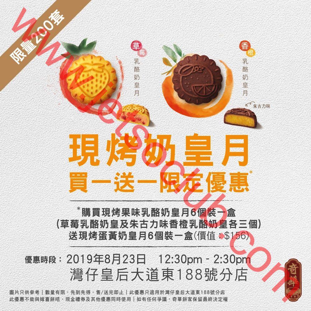 奇華餅家:灣仔店 現烤奶皇月餅 買1送1(23/8) ( Jetso Club 著數俱樂部 )