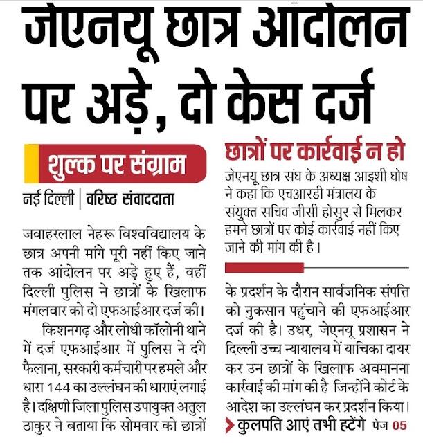 JNU छात्र अपनी मांगे पूरी करने के लिए आंदोलन पर अड़े, दो एफआईआर दर्ज