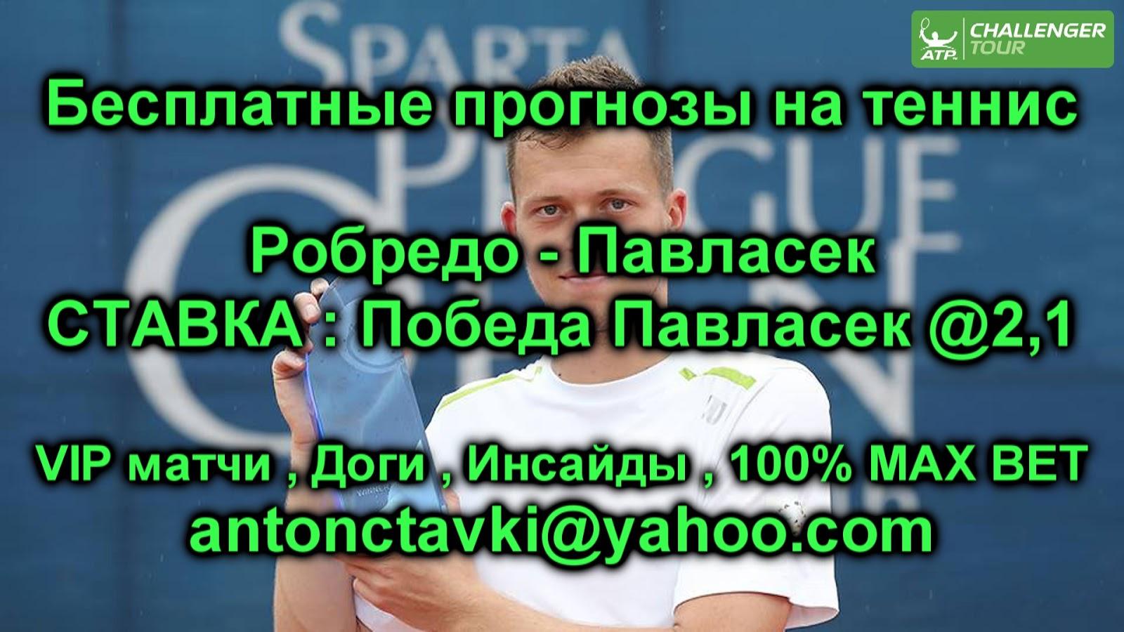 Спортивные прогнозы на надежные матчи бесплатно как заработать деньги печатая тексты в интернете