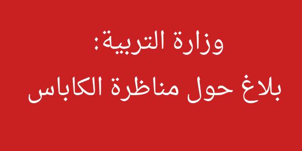 توضيح من وزارة التربية فيما يخص مناظرة « كاباس » 2017