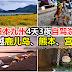 日本九州4天3夜自驾游,跨越鹿儿岛、熊本、宫崎!