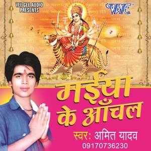 Maiya Ke Anchal Me - Bhojpuri album