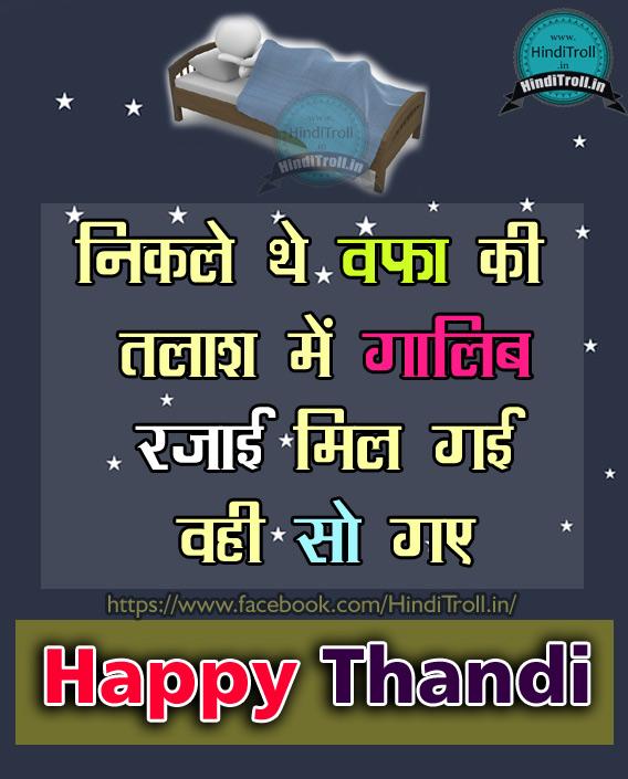 Facebook Wallpaper With Quotes In Hindi Nikle The Wafa Ki Talash Mein Happy Thandi