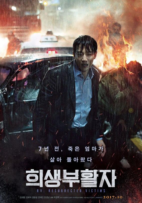 Sinopsis FIlm Korea 2017: RV: Resurrected Victims / Heesaengboohwalja