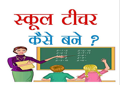 शिक्षक बनने के लिए क्या जरुरी है