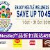 Nestle Wellness Deals 高达45%大折扣!快补货吧!