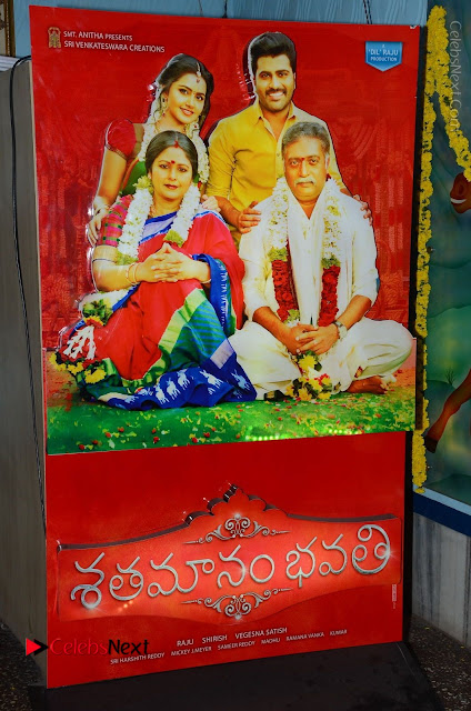 Shatamanam Bhavati Team at Sandhya Theater  0001.JPG