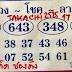 หวยซองดวง-โชค-ลาภแม่นๆ งวด 17/1/60