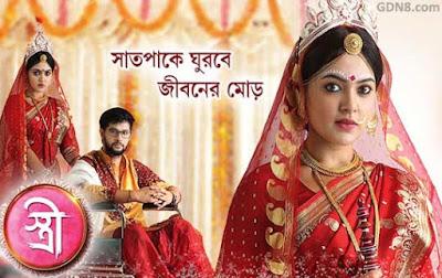 Stree-Zee Bangala TV Show