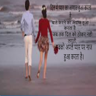 love shayari in hindi for boyfriend (2)