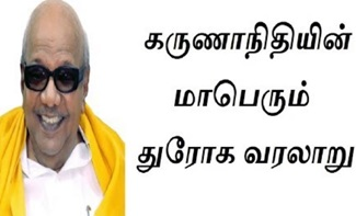 The greatest betrayal of Karunanidhi Seeman latest speech