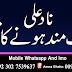 most powerful taweez for dolat in urdu