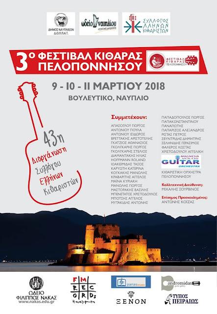 Στο Ναύπλιο το 3ο Φεστιβάλ Κιθάρας Πελοποννήσου 9 -11 Μαρτίου