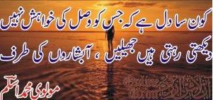 Konsa Dil hai kay jisko Wasal ki khuwahish nahi | Sad Urdu Poetry - Urdu Poetry Lovers